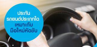 ประกันรถยนต์ประเภทใด เหมาะกับมือใหม่หัดขับ