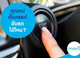 คุณแม่ตั้งครรภ์ ขับรถได้ไหม?