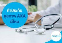 ทำประกันสุขภาพ AXA ดีไหม