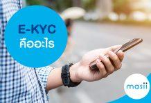 e-KYC คืออะไร