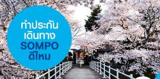 ทำประกันเดินทาง Sompo ดีไหม