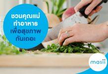 ชวนคุณแม่ทำอาหารเพื่อสุขภาพกันเถอะ