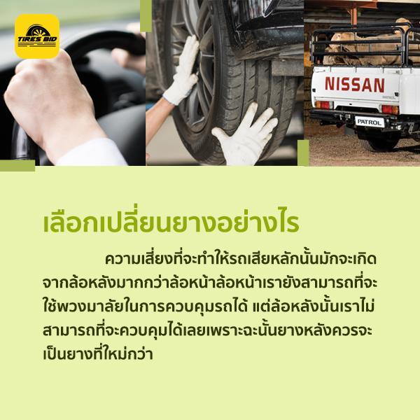 ป้องกันรถหมุน ท้ายปัด จากการเลือกซื้อยางรถยนต์ใหม่