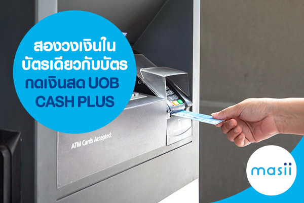 สองวงเงินในบัตรเดียว กับบัตรกดเงินสด UOB CASH PLUS