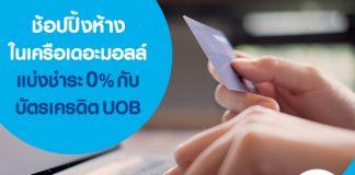ช้อปปิ้งห้างในเครือเดอะมอลล์แบ่งชำระ 0% กับบัตรเครดิต UOB