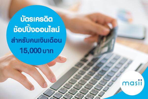 บัตรเครดิตช้อปปิ้งออนไลน์สำหรับคนเงินเดือน 15,000 บาท