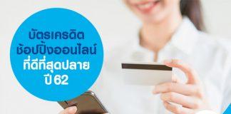 บัตรเครดิตช้อปปิ้งออนไลน์ที่ดีที่สุดปลายปี 62