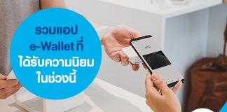 รวมแอป e-Wallet ที่ได้รับความนิยมในช่วงนี้