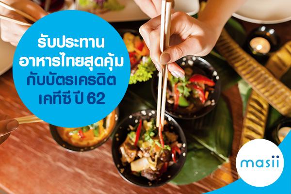 รับประทานอาหารไทยสุดคุ้มกับบัตรเครดิตเคทีซี ปี 62