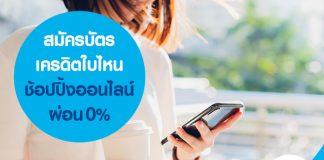 สมัครบัตรเครดิตใบไหนช้อปปิ้งออนไลน์ผ่อน 0%