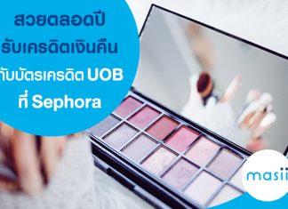 สวยตลอดปีรับเครดิตเงินคืนกับบัตรเครดิต UOB ที่ Sephora