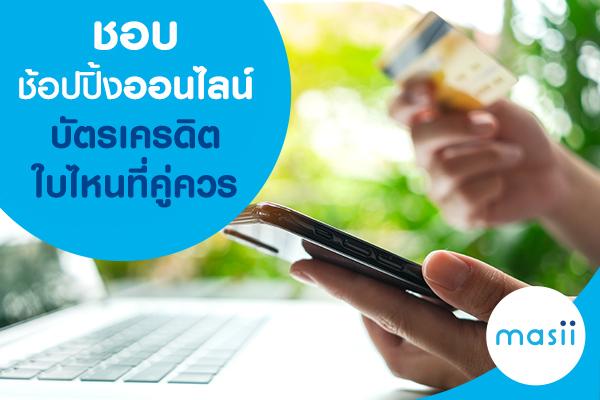 ชอบช้อปปิ้งออนไลน์ บัตรเครดิตใบไหนที่คู่ควร