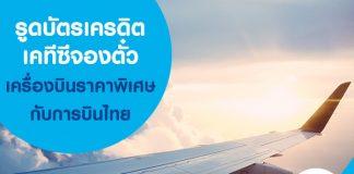 รูดบัตรเครดิตเคทีซีจองตั๋วเครื่องบินราคาพิเศษกับการบินไทย