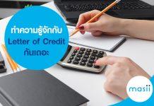 ทำความรู้จักกับ Letter of Credit กันเถอะ