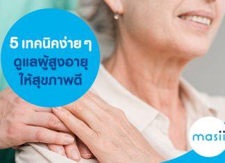 5 เทคนิคง่าย ๆ ดูแลผู้สูงอายุให้สุขภาพดี