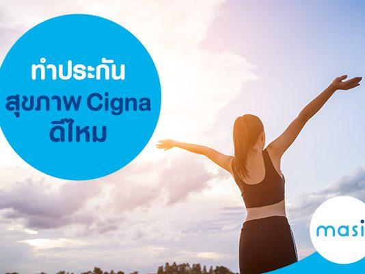 ทำประกันสุขภาพ Cigna ดีไหม