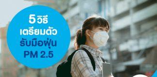5 วิธีเตรียมตัวรับมือฝุ่น PM 2.5