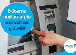 5 ช่องทาง กดเงินง่าย ๆ กับบัตรกดเงินสดยูเมะพลัส