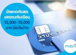 บัตรกดเงินสด ของคนเงินเดือน 12,000-15,000 บาท มีอะไรบ้าง