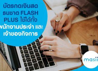 บัตรกดเงินสดธนชาต FLASH PLUS ใช้ได้ทั้งพนักงานประจำและเจ้าของกิจการ