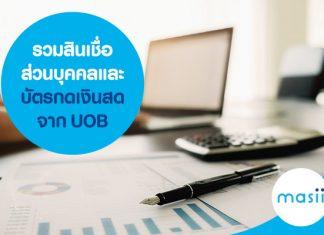 รวมสินเชื่อส่วนบุคคลและบัตรกดเงินสด จาก UOB