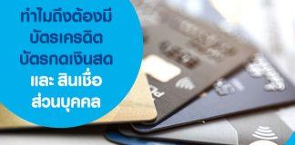 ทำไมถึงต้องมี บัตรเครดิต บัตรกดเงินสด และ สินเชื่อส่วนบุคคล