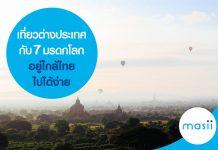 เที่ยวต่างประเทศกับ 7 มรดกโลก อยู่ใกล้ไทยไปได้ง่าย