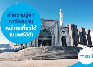 ทำความรู้จักคาซัคสถาน คนไทยเที่ยวได้แบบฟรีวีซ่า