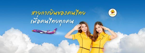 รูดบัตรเครดิตเที่ยวฟินบินสบายไปกับ NOK AIR