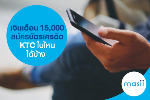 เงิินเดือน 15,000 สมัครบัตรเครดิต KTC ใบไหนได้บ้าง