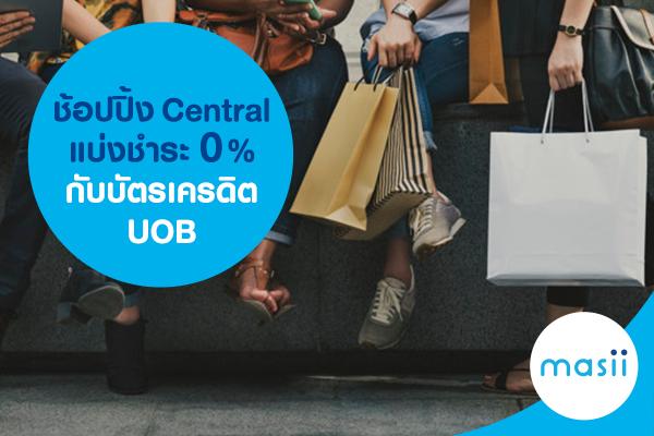 ช้อปปิ้ง Central แบ่งชำระ 0% กับบัตรเครดิต UOB