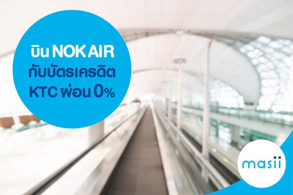 บิน NOK AIR กับบัตรเครดิต KTC ผ่อน 0%