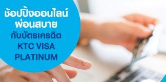 ช้อปปิ้งออนไลน์ผ่อนสบายกับบัตรเครดิต KTC VISA PLATINUM
