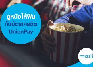 ดูหนังให้ฟินกับบัตรเครดิต UnionPay