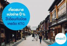 เที่ยวสบาย แบ่งจ่าย 0% 3 เดือน กับบัตรเครดิต KTC