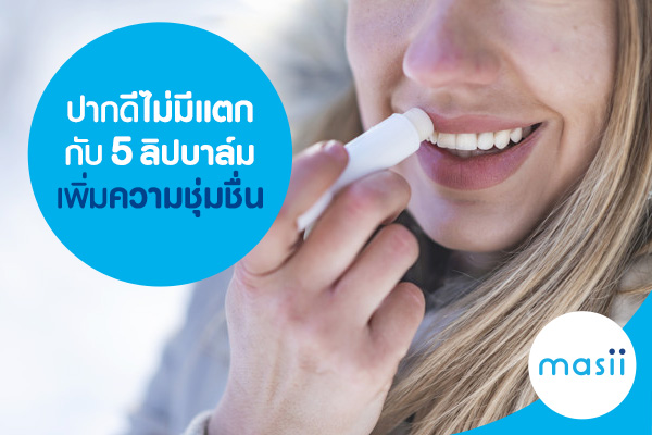 ปากดีไม่มีแตกกับ 5 ลิปบาล์มเพิ่มความชุ่มชื่น