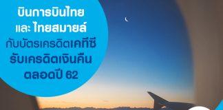 บินการบินไทยและไทยสมายล์กับบัตรเครดิตเคทีซี รับเครดิตเงินคืนตลอด ปี 62