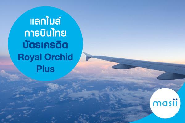 แลกไมล์การบินไทย บัตรเครดิต Royal Orchid Plus