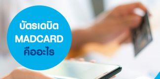 บัตรเดบิต MADCARD คืออะไร