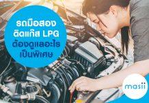 รถมือสองติดแก๊ส LPG ต้องดูแลอะไรเป็นพิเศษ