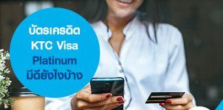 บัตรเครดิต KTC Visa Platinum มีดียังไงบ้าง