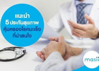 แนะนำ 5 ประกันสุขภาพ คุ้มครองโรคมะเร็ง ที่น่าสนใจ