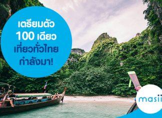 เตรียมตัว 100 เดียวเที่ยวทั่วไทย กำลังมา!