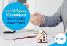 อยากได้เงินด่วน มีบ้านของตัวเอง นำมาทำสินเชื่อบ้านแลกเงินได้