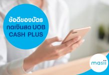 ข้อดีของบัตรกดเงินสด UOB CASH PLUS