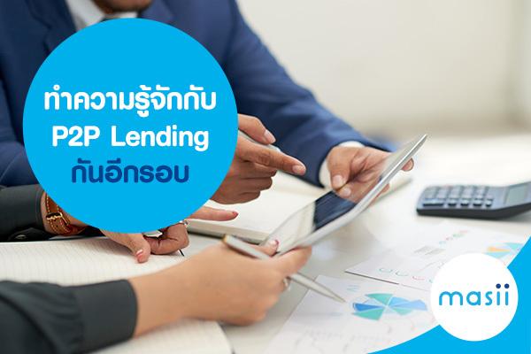 ทำความรู้จักกับ P2P Lending กันอีกรอบ