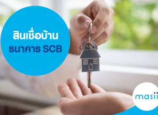 สินเชื่อบ้าน ธนาคาร SCB