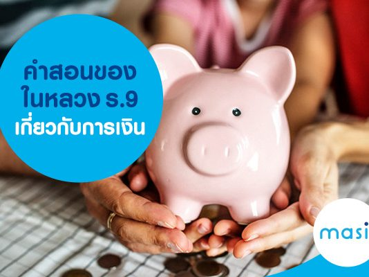 คำสอนของในหลวง ร.9 เกี่ยวกับการเงิน