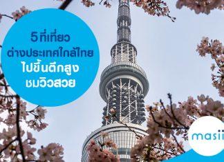 5 ที่เที่ยวต่างประเทศใกล้ไทย ไปขึ้นตึกสูง ชมวิวสวย