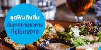 สุดฟิน กินอิ่ม กับเทศกาลอาหารที่ยุโรป 2019